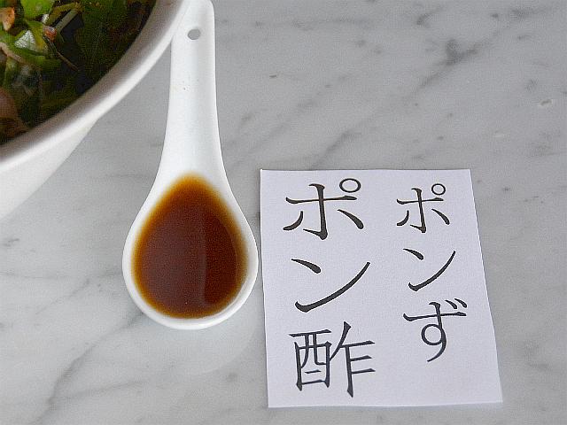 Ponzu Shoyu ricetta